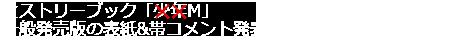 ヒストリーブック「M」一般発売版の表紙&帯コメント発表